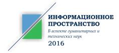 Информационное пространство в аспекте гуманитарных и технических наук - 2016