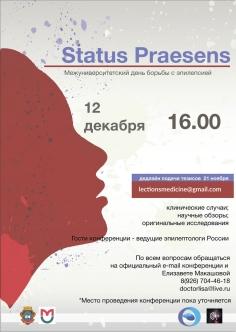 Межуниверситетский день борьбы с эпилепсией