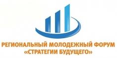 Молодежный научный форум «Стратегии будущего»