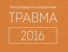 Травма 2016
