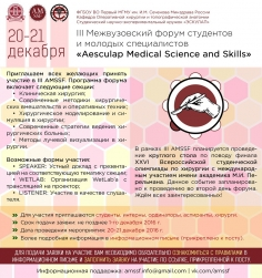 Aesculap Medical Science and Skills