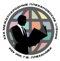 Международные Плехановские Чтения