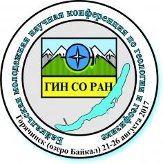 IV Байкальская молодежная научная конференция по геологии и геофизике