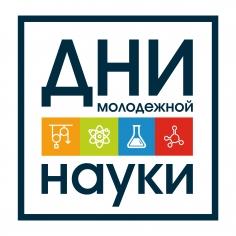IV Региональная конференция «Мой выбор – НАУКА!»