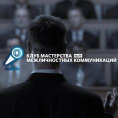 Клуб Мастерства Межличностных Коммуникаций
