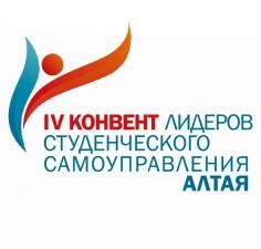 Конвент лидеров студенческого самоуправления Алтая