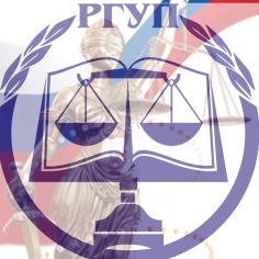 XVII Конференция «Право и суд в современном мире»