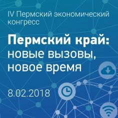 Пермский экономический конгресс