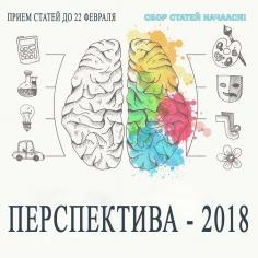 Перспектива-2018