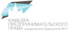 Секция «Предпринимательское право» в рамках конференции «Ломоносов-2018»