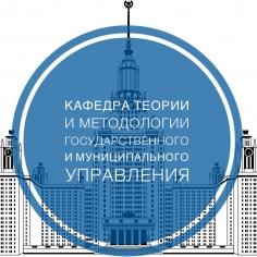 Научный семинар кафедры теории и методологии государственного и муниципального управления 14.03.2018