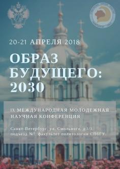 Образ будущего: 2030