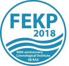 Пресноводные экосистемы – современные вызовы (FEKP-2018)