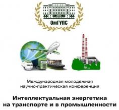Интеллектуальная энергетика на транспорте и в промышленности