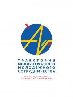 Азиатский студенческий форум «Ассоциация азиатских университетов»