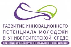 Проектировочный научно-методологический семинар