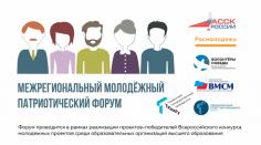 Межрегиональный молодёжный патриотический форум