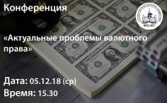 Конференция по валютному праву