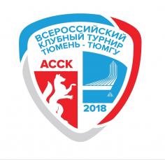 Клубный турнир АССК России