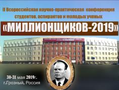 Миллионщиков-2019