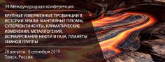 КИП-2019