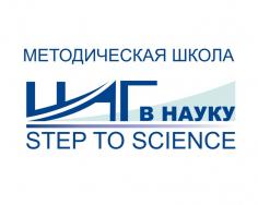 Шаг в науку