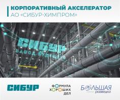 Корпоративный акселератор ПАО «СИБУР»