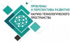 Проблемы и перспективы развития научно-технологического пространства