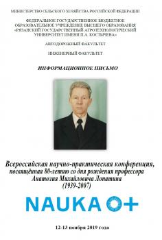 Всероссийская научно-практическая конференция в рамках Всероссийского фестиваля науки NAUKA 0+