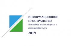 Информационное пространство в аспекте гуманитарных и технических наук - 2019