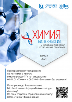 Олимпиада «Химия биотехнологий»