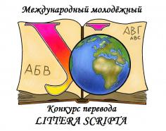 Конкурс Перевода LITTERA SCRIPTA - 2020