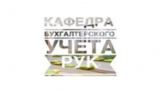 «Актуальные вопросы учетно-аналитического обеспечения современных бизнес-структур»