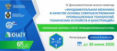 IV Дальневосточная школа-семинар