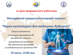 The science of the present for the medicine of the future