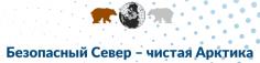 Безопасный Север – чистая Арктика!