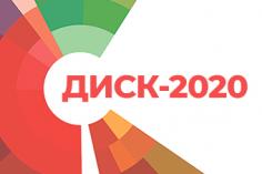 ДИСК 2020