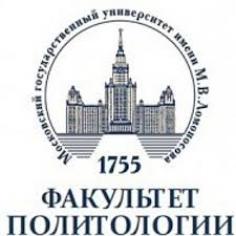 Ломоносовские чтения-2020. Секция «Политические науки»