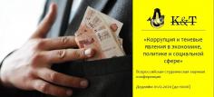 Коррупция и теневые явления в экономике, политике и социальной сфере