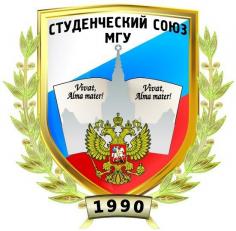 Регистрация на Собрание Студенческого союза МГУ
