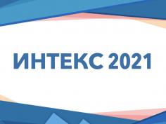 ИНТЕКС 2021
