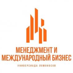 Универсиада по менеджменту и международному бизнесу