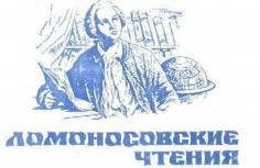 «Ломоносовские чтения» в Севастополе