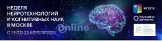 Научно-образовательная Неделя нейротехнологий и когнитивных наук