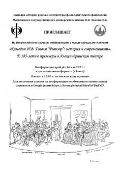 """Комедия Н.В. Гоголя """"Ревизор"""": история и современность"""