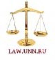 Актуальные проблемы современной юридической науки и практики