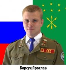 Ярослав Олегович Борсук