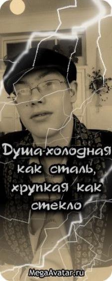 Дмитрий Игоревич Коновалов