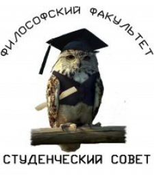 философского факультета Студенческий совет