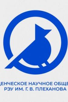 Студенческое Научное Общество Плехановки